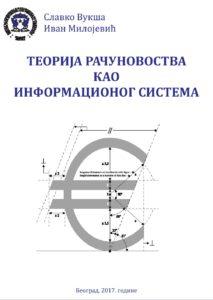 teorija-racunovostva-kao-informacionog-sistema-prva-strana-page-001